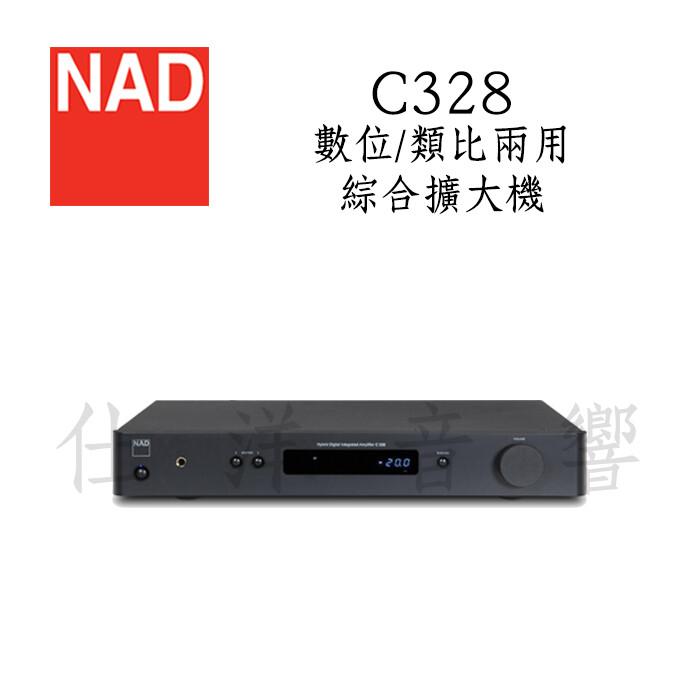 nad 數位/類比兩用綜合擴大機 藍芽播放 c328