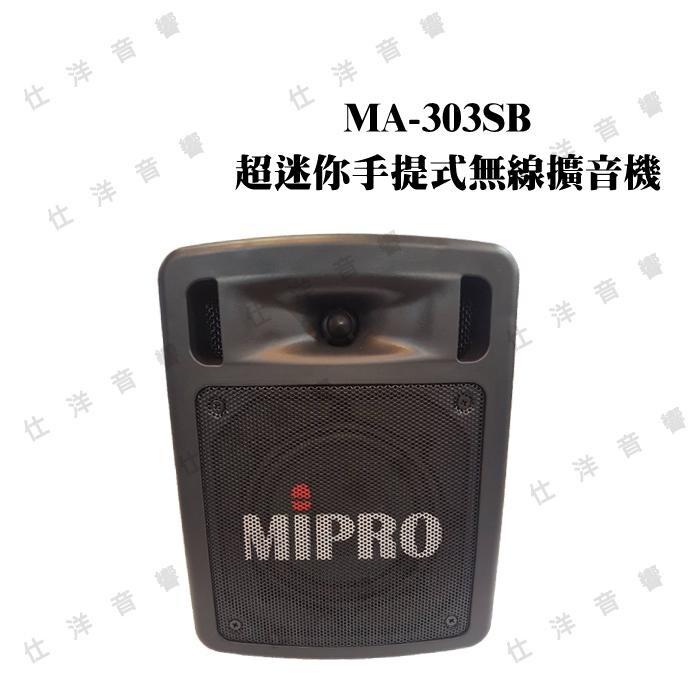 mipro 手提式無線擴音機 含1組無線麥克風 ma-303sb