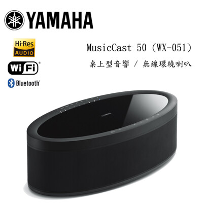 YAMAHA山葉無線藍牙喇叭/桌上型喇叭 MusicCast 50(WX-051) (10折)