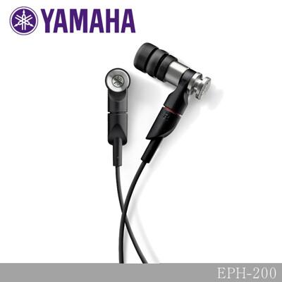 YAMAHA 高解析耳道式機 EPH-200 (9.9折)