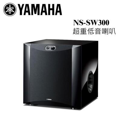 YAMAHA 鋼琴烤漆重低音喇叭 NS-SW300 (9.9折)