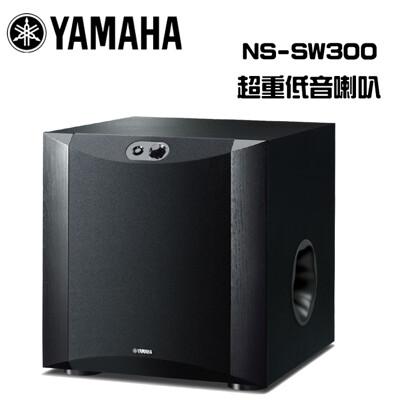 YAMAHA 山葉 超重低音喇叭 NS-SW300 (9.9折)