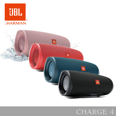 JBL 可攜式防水藍牙喇叭 CHARGE 4 (9.9折)