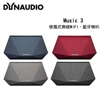 丹拿 Dynaudio 無線WIFI藍芽喇叭 Music 3 (9.8折)