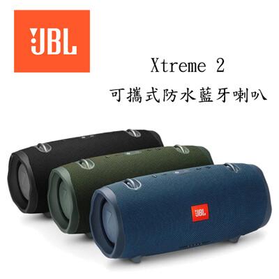 JBL Xtreme 2 防水巨砲藍牙喇叭 (8.6折)