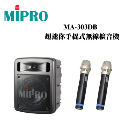 MIPRO 超迷你手提式無線擴音機 MA-303DB (10折)