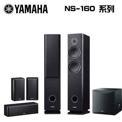 YAMAHA 貝多芬5.1聲道劇院喇叭組 NS-F160+NS-P160+NS-SW050 (8.5折)