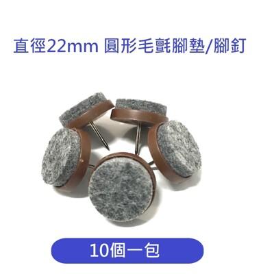 10個/包 直徑22mm 圓形毛氈腳墊 腳釘 保護墊 桌子腳墊 椅子腳墊 止滑腳墊 (4折)