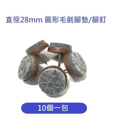 10個/包 直徑28mm 圓形毛氈腳墊 腳釘 保護墊 桌子腳墊 椅子腳墊 止滑腳墊 (4折)