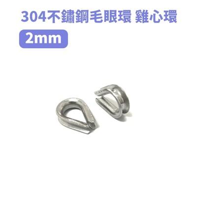 (5入)2mm鋼索適用 304不鏽鋼毛眼環 雞心環 毛眼圈 鋼索套 (4.4折)