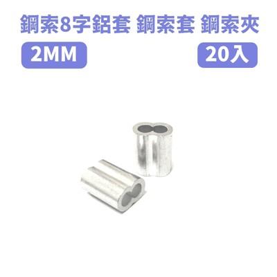(20入)2mm鋼索鋁套 鋼索8字鋁套 鋼索夾 鋼索8字夾 鋼索套 (5折)