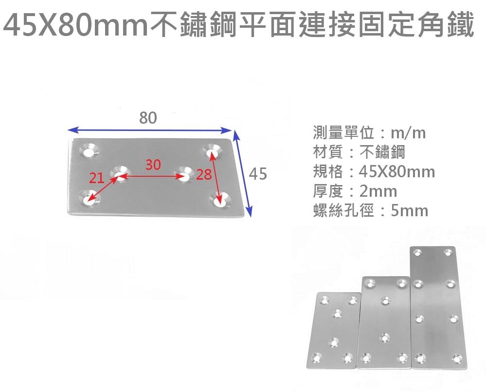 5入45x80mm厚2mm不鏽鋼平面連接固定角鐵 連接角鐵 角鐵