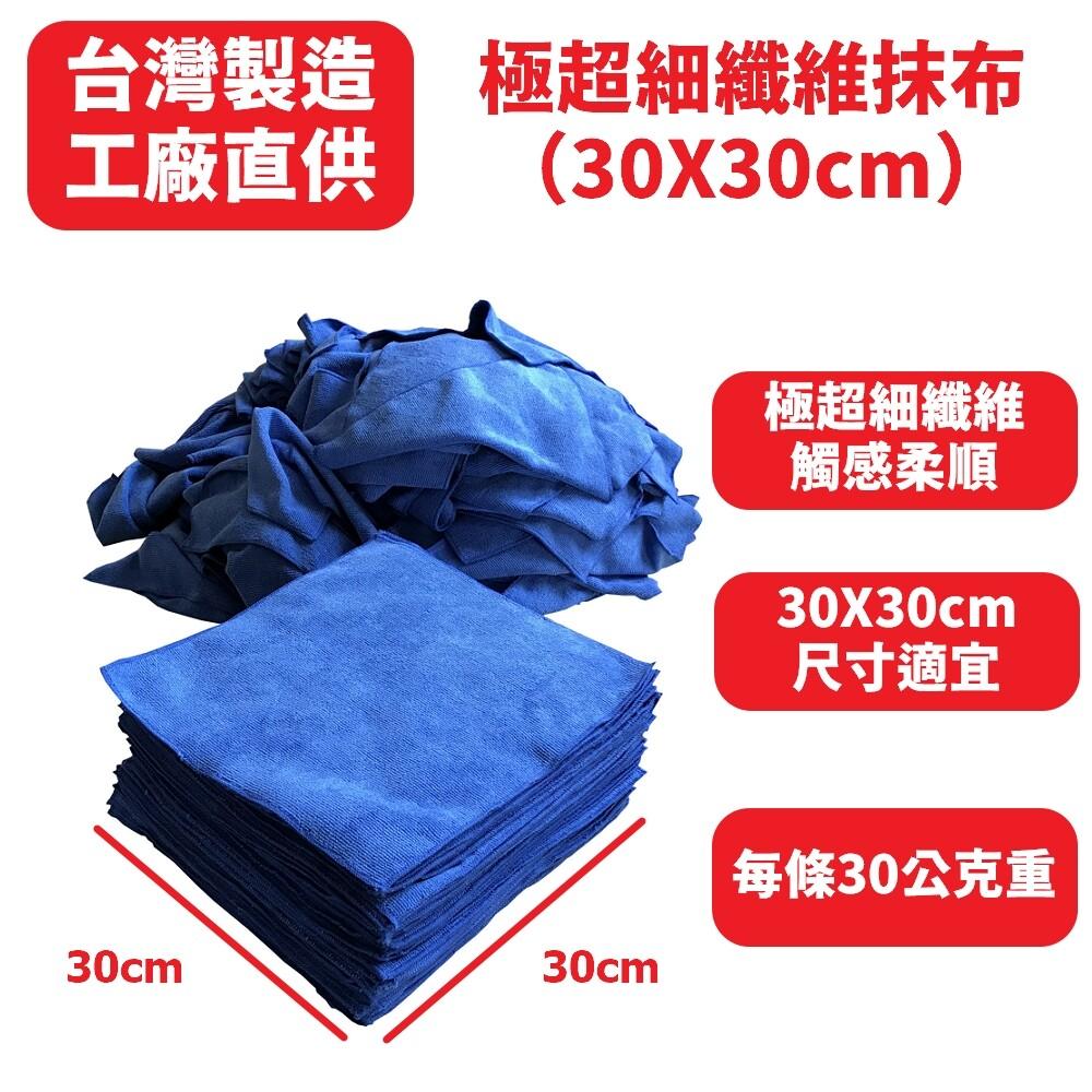 12條/包 台灣製造30x30cm極超細纖維抹布