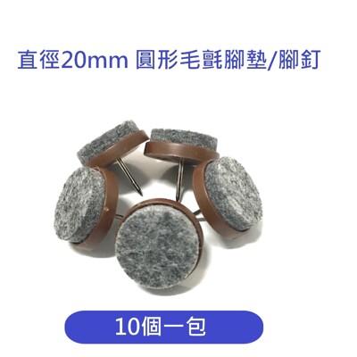 10個/包 直徑20mm 圓形毛氈腳墊 腳釘 保護墊 桌子腳墊 椅子腳墊 止滑腳墊 (4折)