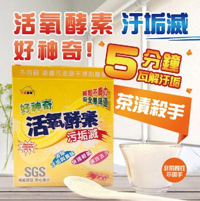 【生活簡單】好神奇 活氧酵素污垢滅 (6.3折)