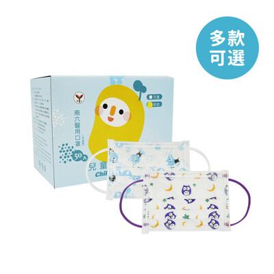 南六 醫用彩色醫療口罩 MD雙鋼印 兒童款 幼幼款(50入/盒) 多款可選 (6.7折)