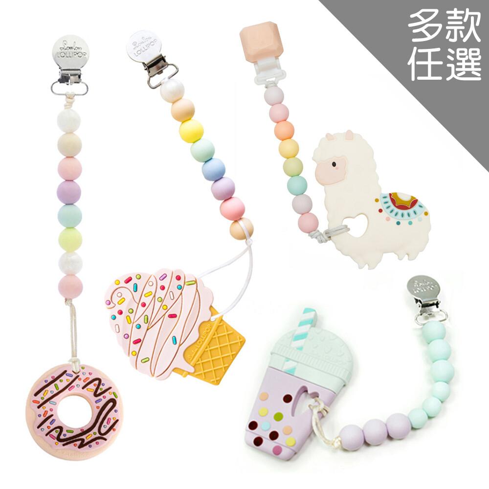 loulou lollipop 加拿大 嬰幼兒固齒器組/奶嘴鍊夾-多款可選