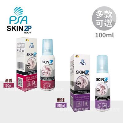 psa skin 2p body 法國防蚊乳液100ml 清香款 無香款 (9.1折)