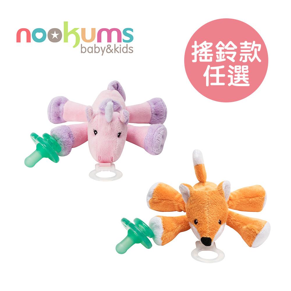 美國 nookums 寶寶可愛造型 搖鈴款安撫奶嘴/玩偶-多款可選