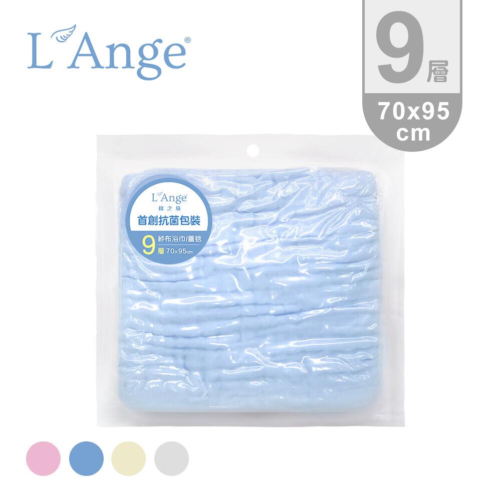 l'ange 棉之境 9層純棉紗布浴巾/蓋毯 70x95cm (四色可選)
