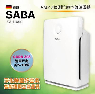 【SABA】PM2.5偵測抗敏空氣清淨機 (8.7折)