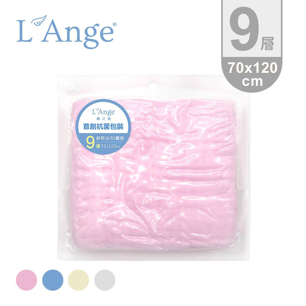 l'ange 棉之境 9層純棉紗布浴巾/蓋毯 70x120cm (四色可選)