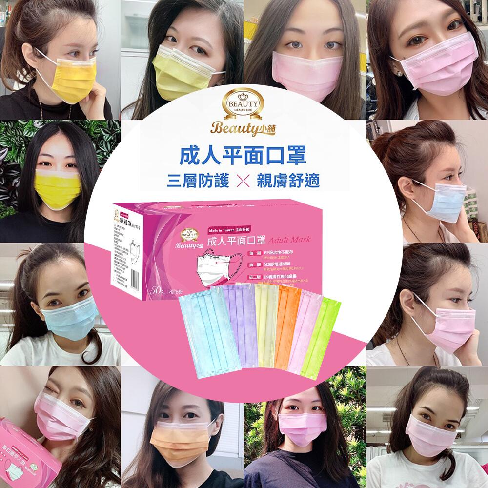 beauty小舖 台灣製-成人平面口罩(50片/盒)-多色可選