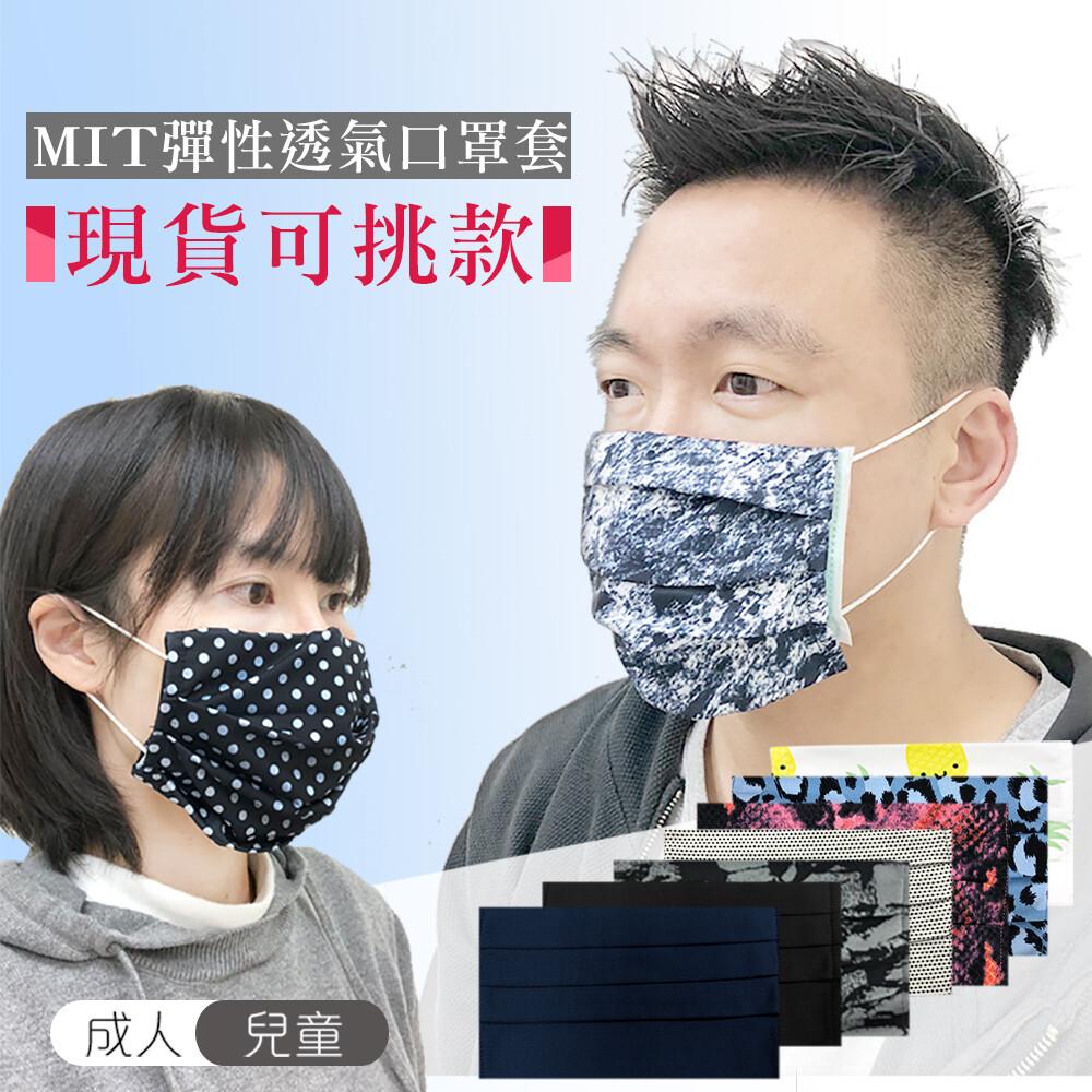 款式可挑mit彈性透氣口罩防護套/口罩套/口罩保護套-(成人款/兒童款)