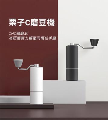 贈清潔刷timemore 泰摩(黑/白)咖啡磨豆機 栗子c磨豆機 磨豆器  咖啡豆 磨豆 咖啡機 (7.9折)
