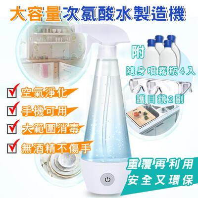 【預購】防疫必備!大容量次氯酸水製造機(附4入隨身噴霧瓶+2入護目鏡) (7折)