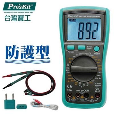 【ProsKit 寶工】3 1/2 防護型數字萬用表 MT-1280 (7折)