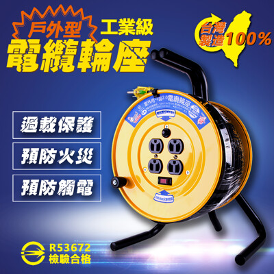 【U-GOGO 】工業級電纜延長線輪座(雙過載保護) 3蕊2.0 - 165尺(50米) (8.4折)