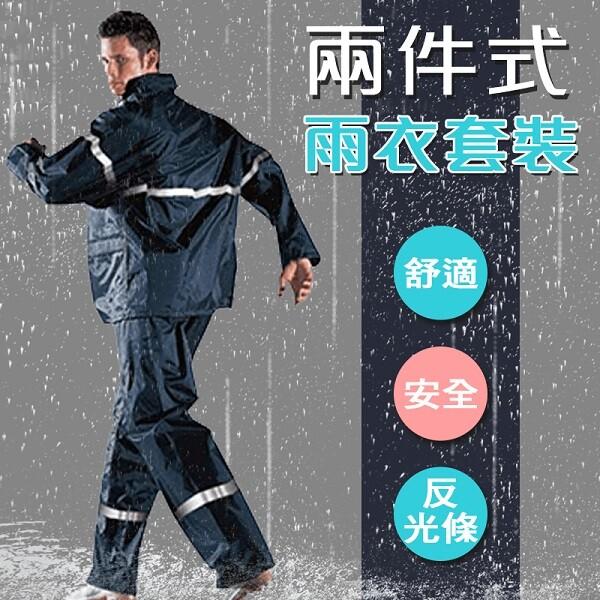 u-gogo 防水兩件式騎士風雨衣 #2xl