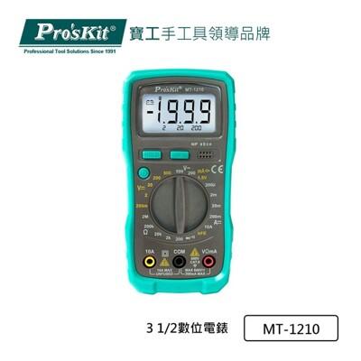 【ProsKit 寶工】3 1/2 經濟款數位電錶 MT-1210 (6.3折)