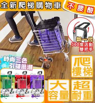 【雙把手折疊爬梯購物車-經典款】(不含座椅墊、杯架)購物車 買菜車 收納袋 置物箱 可爬梯 不費力 (6.7折)