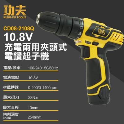 【U-GOGO優得購】功夫 充電夾頭式電鑽起子機兩用 10.8V  (附贈硬架式工具袋) (5.8折)