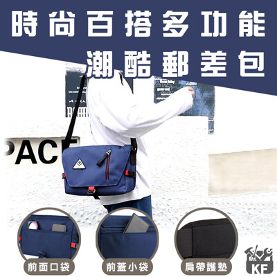 HAOSHUAI【時尚多功能單肩郵差包】(藍色) 側背包 包包 斜背包 郵差包 8204#