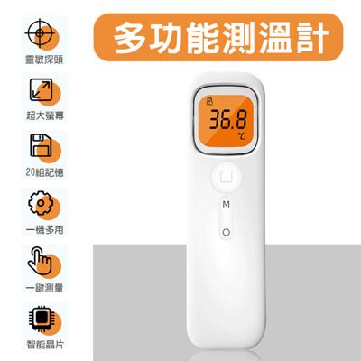 非接觸式大螢幕紅外線生活測溫器 測溫槍