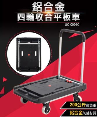 u-cart-優卡得鋁製二合一收合平板車 uc-0096c (8.4折)