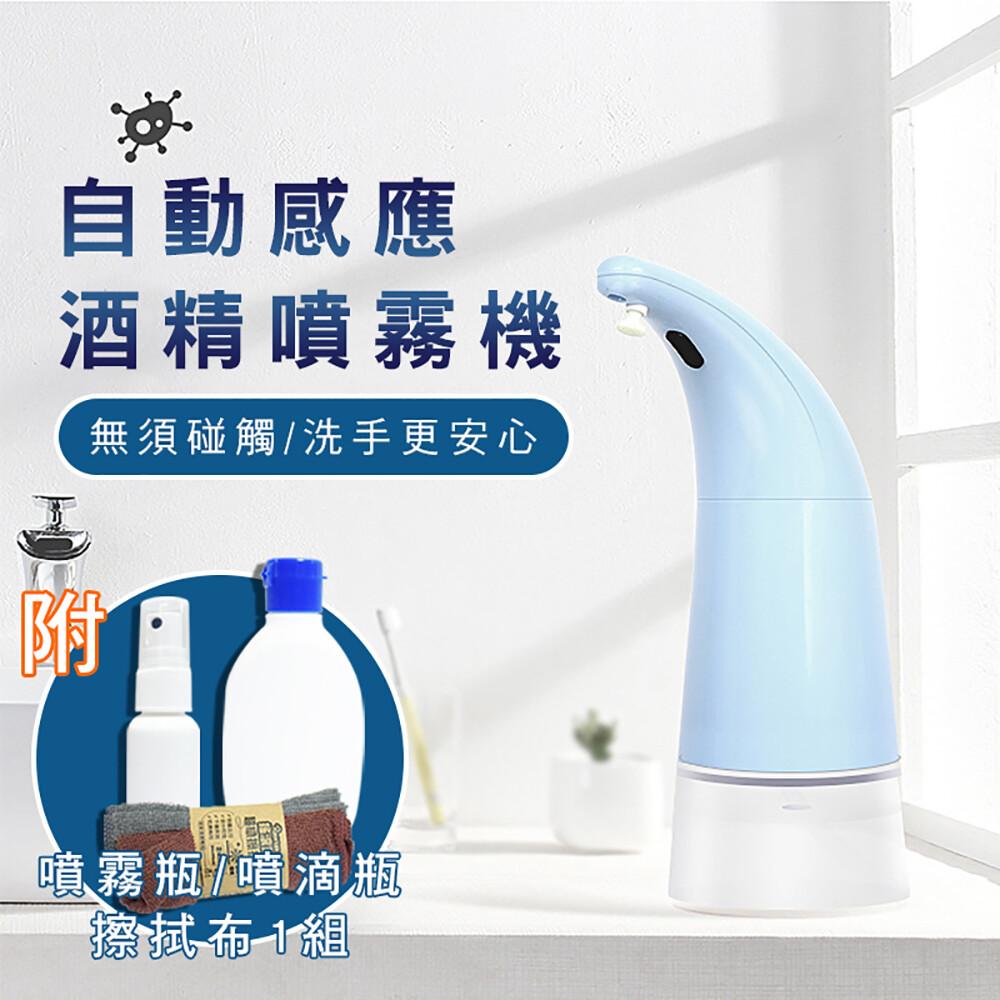 u-gogo優得購大容量全自動感應式噴霧酒精機附hdpe瓶身兩用噴霧罐