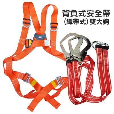 【背負式安全帶附收納包】織帶式雙大鉤 FB-60(安全背帶/工業用安全帶/高工作業/戶外施工安全帶) (6.1折)