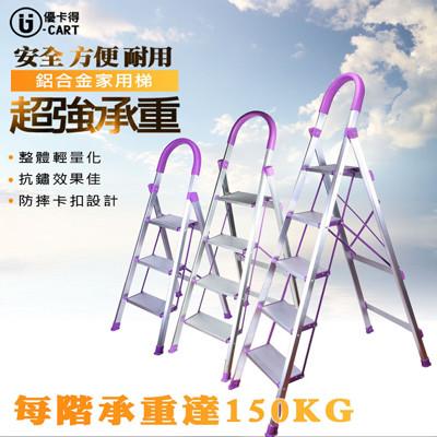 加寬鋁製輕量防滑扶手梯(四階) (9.1折)