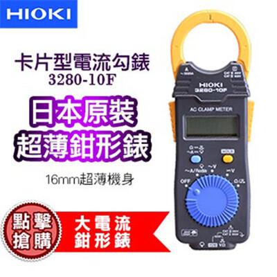 【HIOKI】卡片型電流勾表 鉗型表 數位型交流鉤表 3280-10F (8.6折)