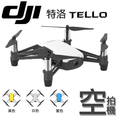 DJI 大疆 特洛Tello 迷你無人機 掌上型空拍機 單機 (9.9折)