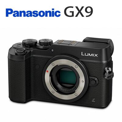 【Panasonic 國際牌】GX9  單機身(公司貨)送副廠電池.保貼 (8.9折)