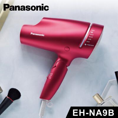 Panasonic 國際牌 奈米水離子吹風機 EH-NA9B 全新升級版 (9.3折)