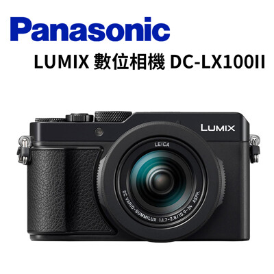 Panasonic 國際牌 LUMIX LX100 II (公司貨)贈好禮 (8.8折)