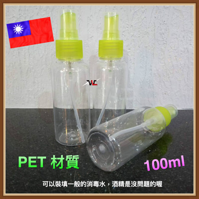 PET材質噴霧式分裝瓶100ml (1.5折)