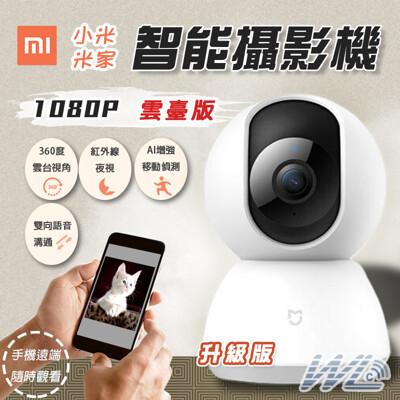 雲台版 小米 米家智慧攝影機 雲台版1080P 360度視角 超廣角監視器 攝像頭 移動偵測 雙向語 (7折)
