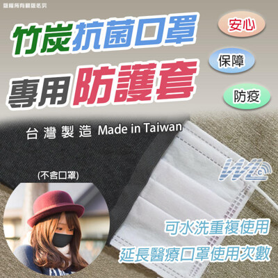 【台灣現貨】 台灣製造 竹炭抗菌 口罩套 水洗口罩 口罩套 口罩救星 MIT (3.5折)